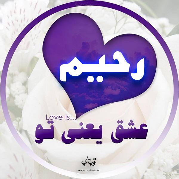 عکس نوشته اسم رحیم درقلب