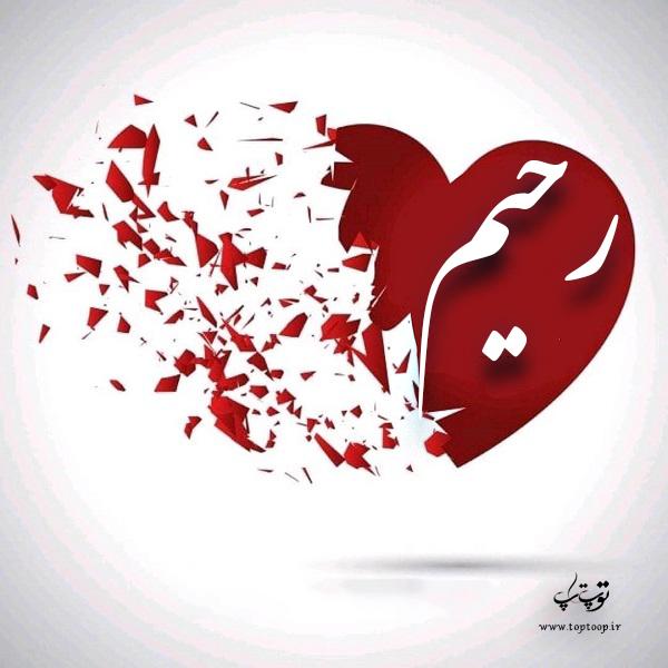 عکس نوشته اسم رحیم در قلب