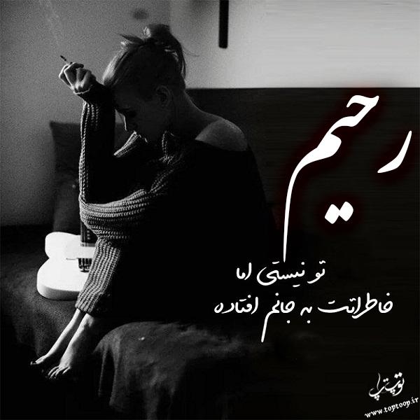 عکس نوشته غمگین اسم رحیم