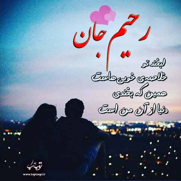 عکس نوشته عاشقانه با اسم رحیم