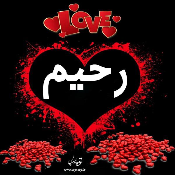 عکس با نوشته اسم رحیم