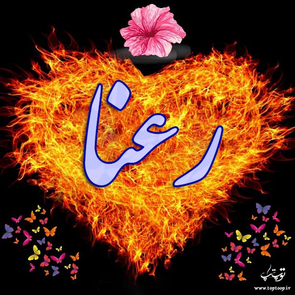 عکس نوشته برای اسم رعنا