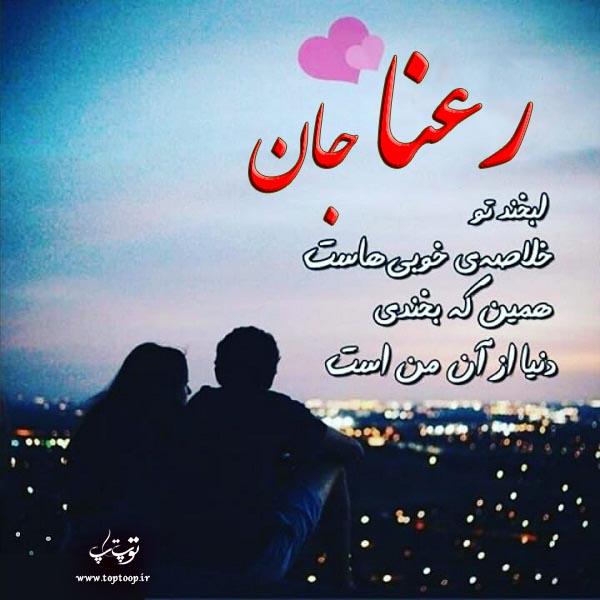متن با عکس عاشقانه اسم رعنا