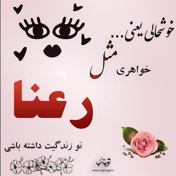 عکس نوشته درباره اسم رعنا