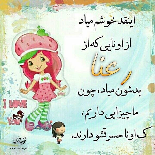 عکس نوشته عروسکی اسم رعنا