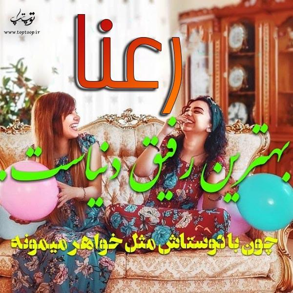 عکس نوشته به اسم رعنا