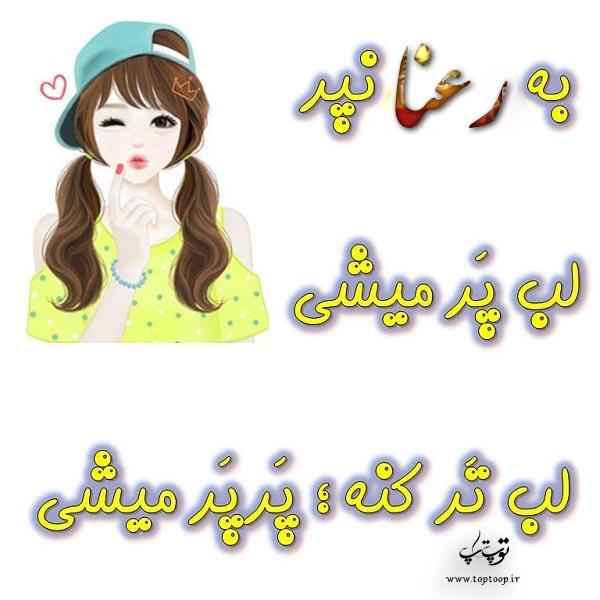 عکس فانتزی از اسم رعنا