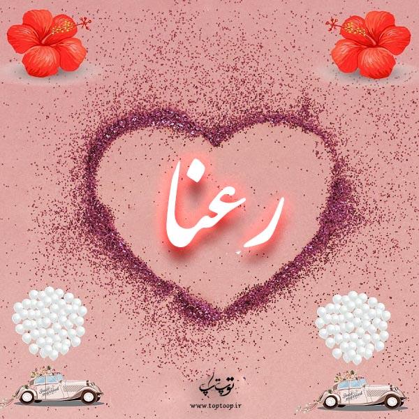 عکس نوشته با اسم رعنا