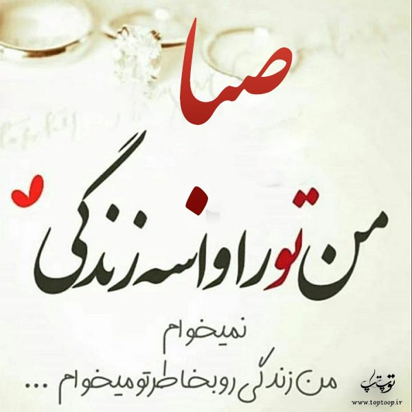 عکس نوشته اسم صبا برای پروفایل