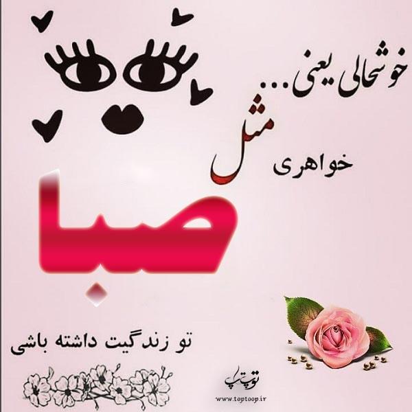 عکس نوشته با موضوع اسم صبا