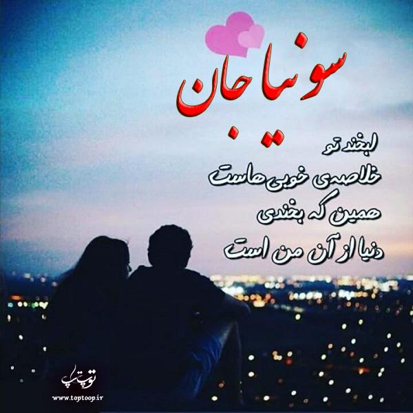عکس عاشقانه اسم سونیا