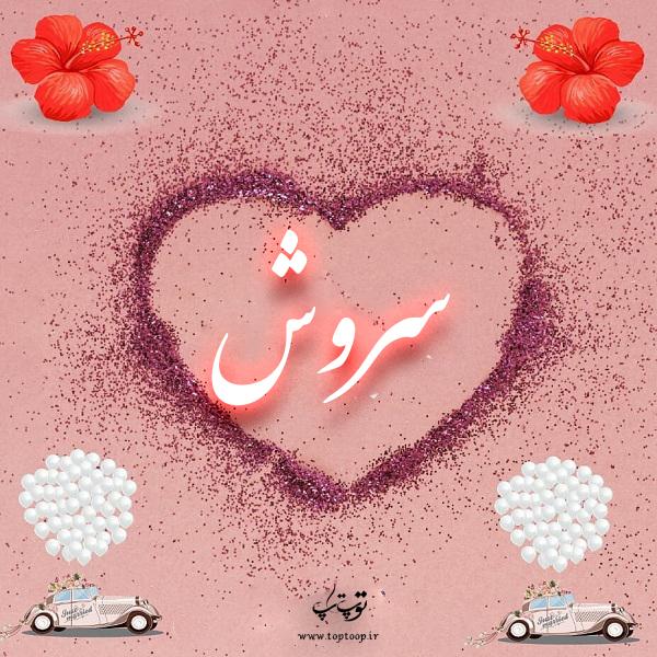 عکس نوشته قلب اسم سروش جدید