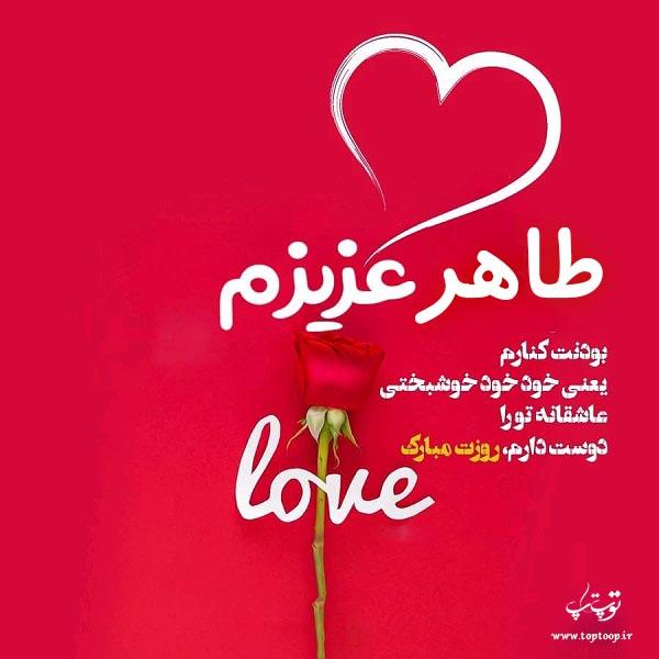 طاهر عزیزم روزت مبارک