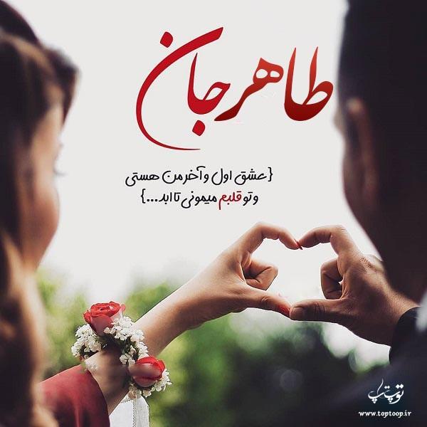 گرافیک عاشقانه اسم طاهر