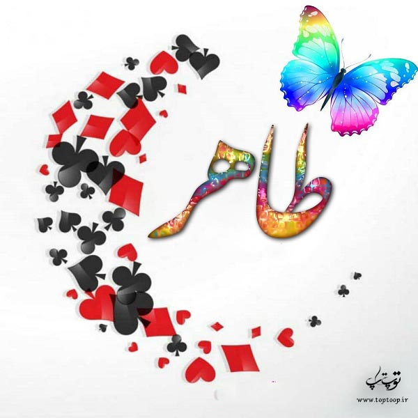 عکس نوشته با اسم طاهر