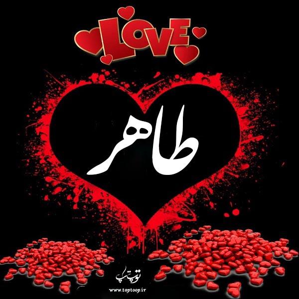 عکس با اسم طاهر