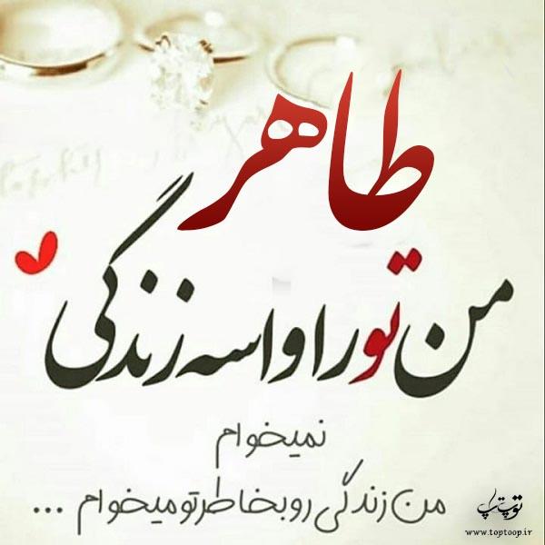 عکس نوشته اسم طاهر جدید
