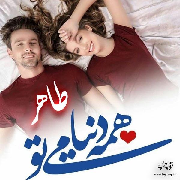 عکس نوشته عاشقانه اسم طاهر