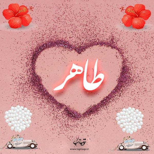 عکس پروفایل اسم طاهر