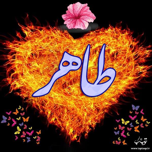عکس نوشته طرح آتشین اسم طاهر