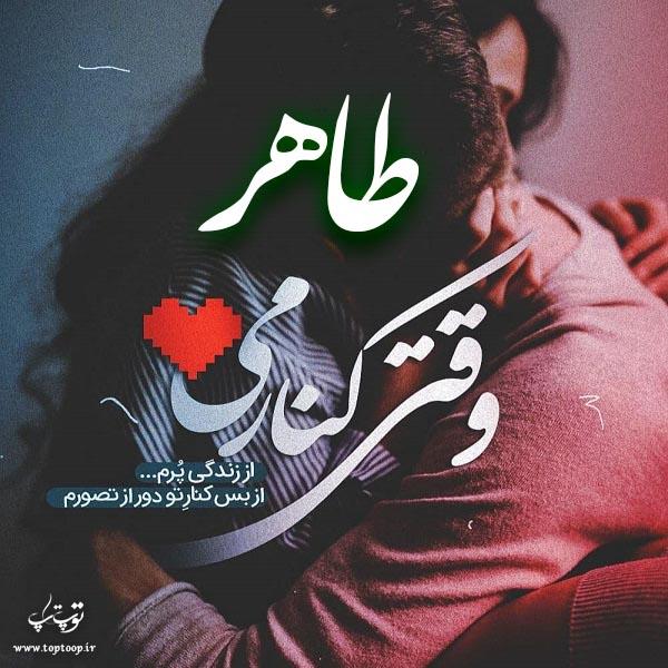 تصویر نوشته جدید از اسم طاهر