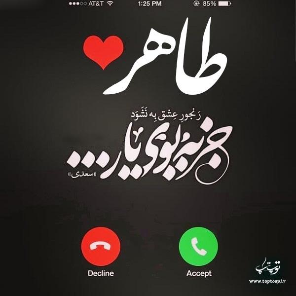 عکس نوشته اسم طاهر برای پروفایل