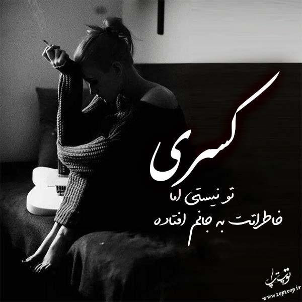 عکس نوشته غمگین اسم کسری