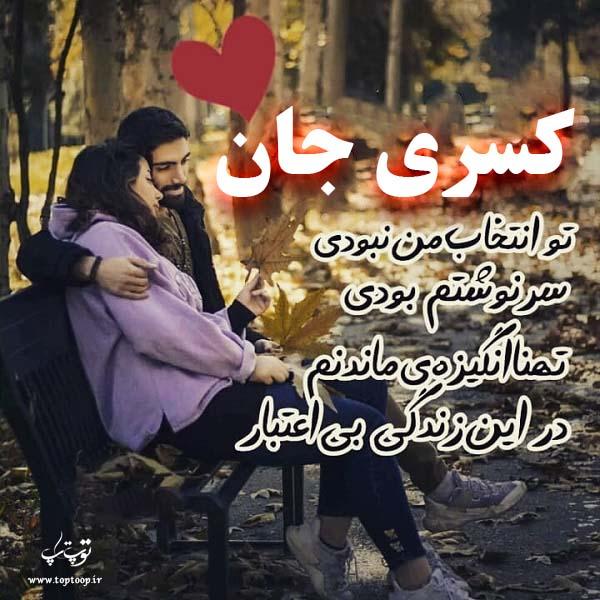 عکس نوشته عاشقانه اسم کسری