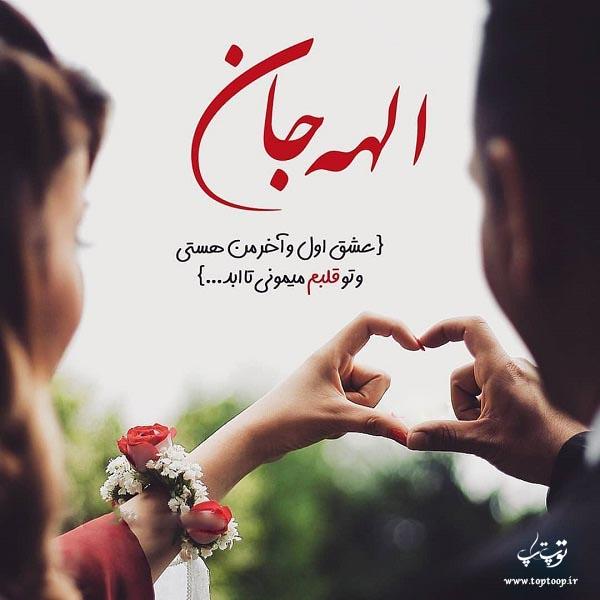 عکس نوشته عاشقانه اسم الهه