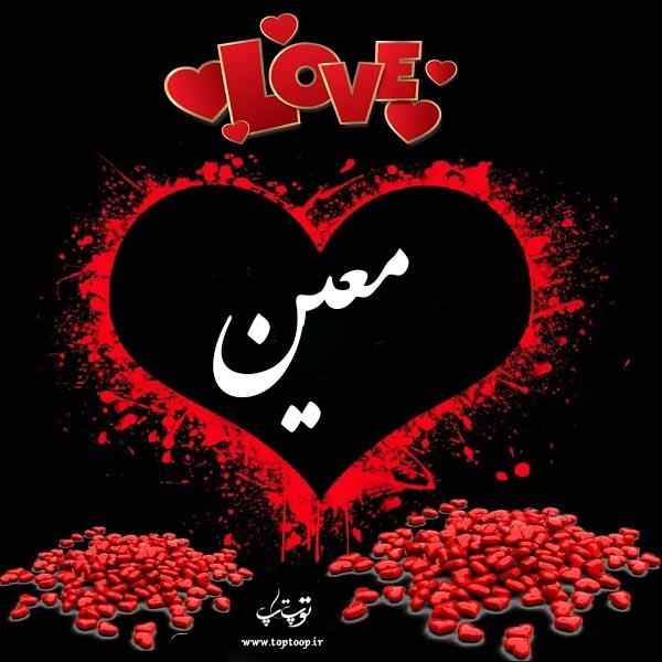 عکس طرح قلب از اسم معین