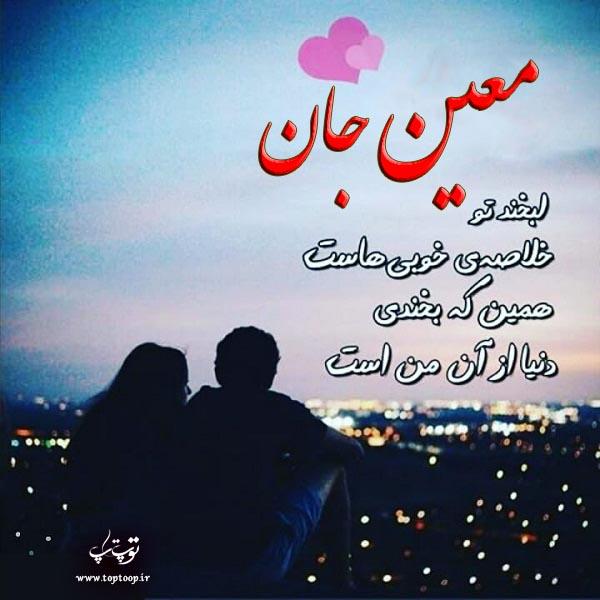 عکس با متن عاشقانه اسم معین