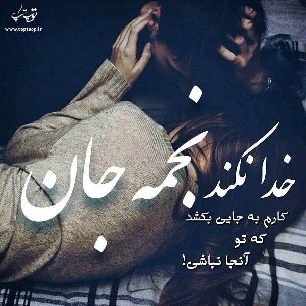 عکس نوشته ی اسم نجمه