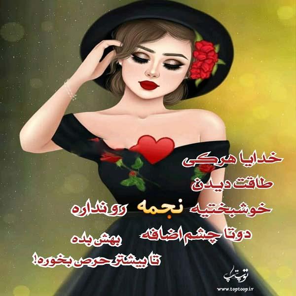 عکس نوشته به نام نجمه