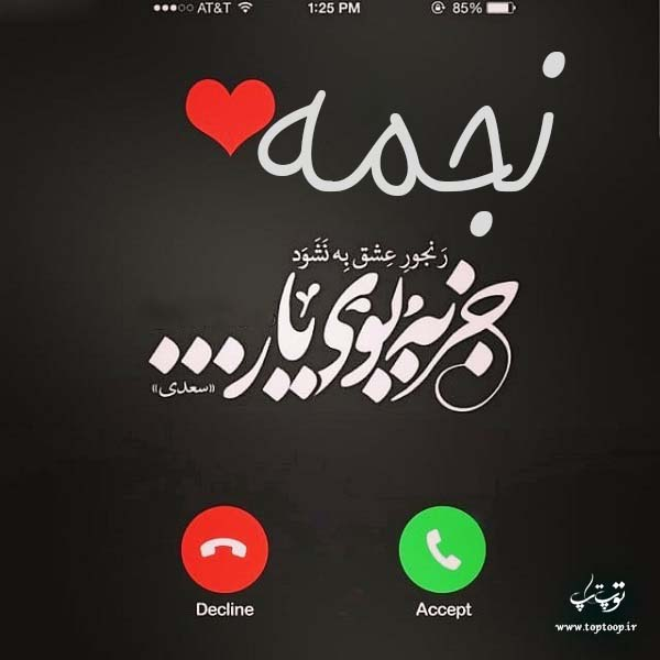 عکس نوشته نام نجمه