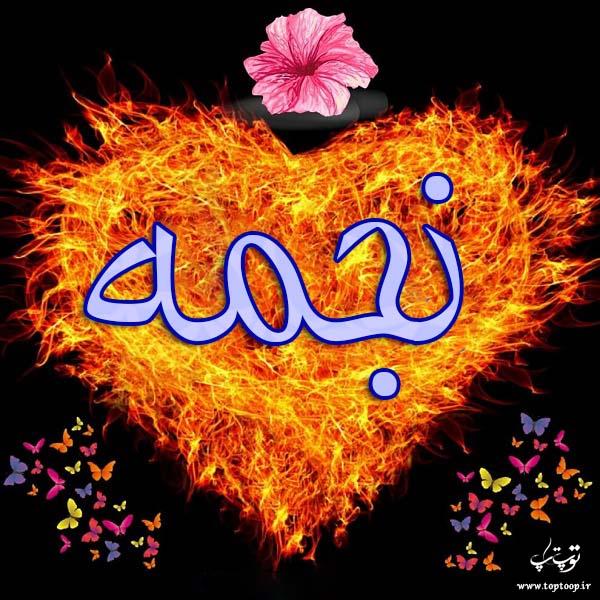 عکس نوشته اسم نجمه برای پروفایل