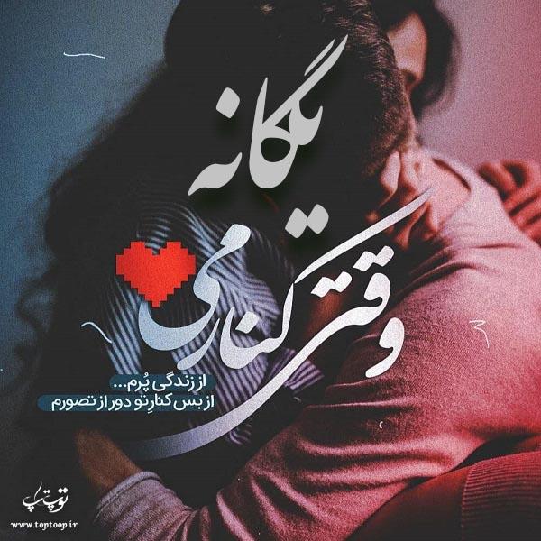 تصویر با متن عاشقانه اسم یگانه