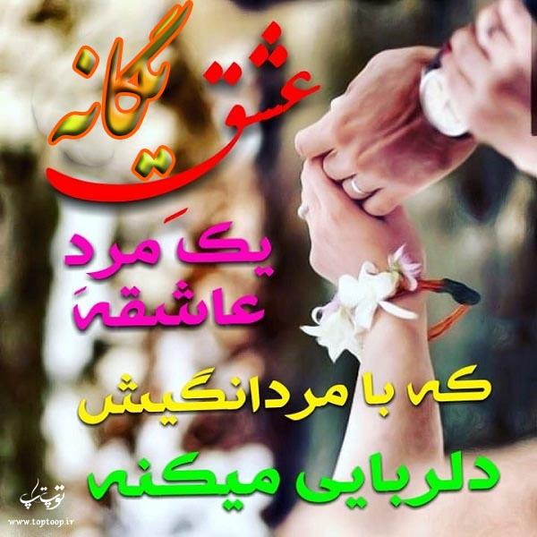 عکس با متن راجب اسم یگانه