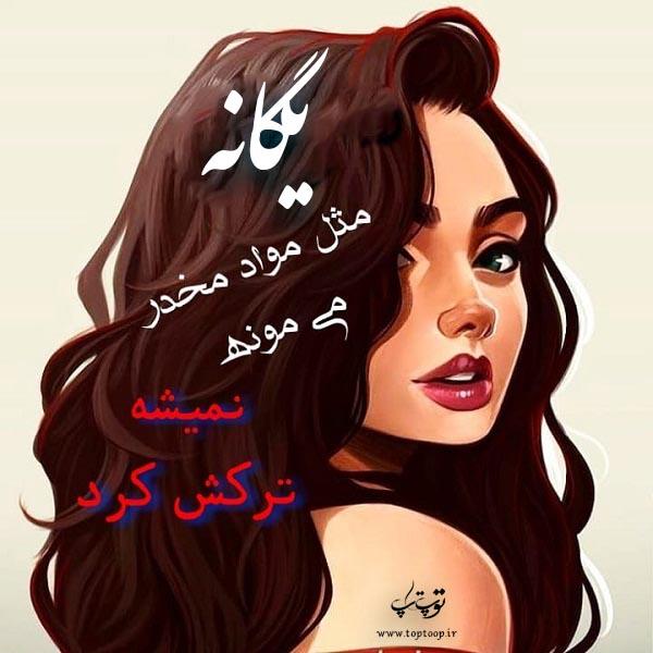 عکس نوشته فانتزی اسم یگانه