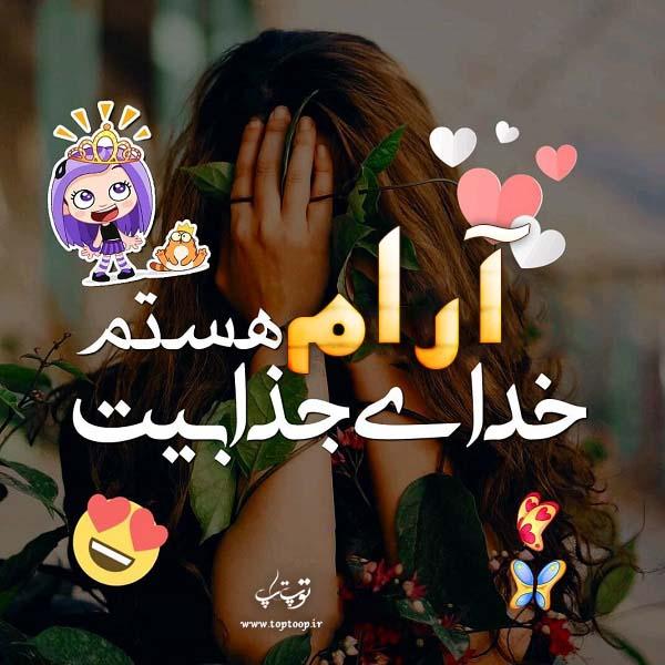 عکس نوشته دخترونه اسم آرام