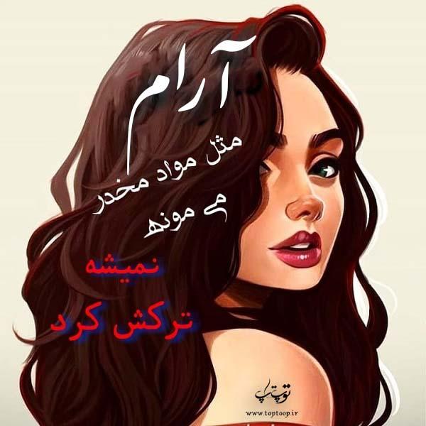 عکس نوشته اسم آرام