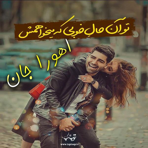 عکس نوشته به اسم اهورا