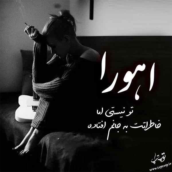 عکس نوشته غمگین اسم اهورا