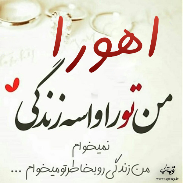 عکس با متن اسم اهورا