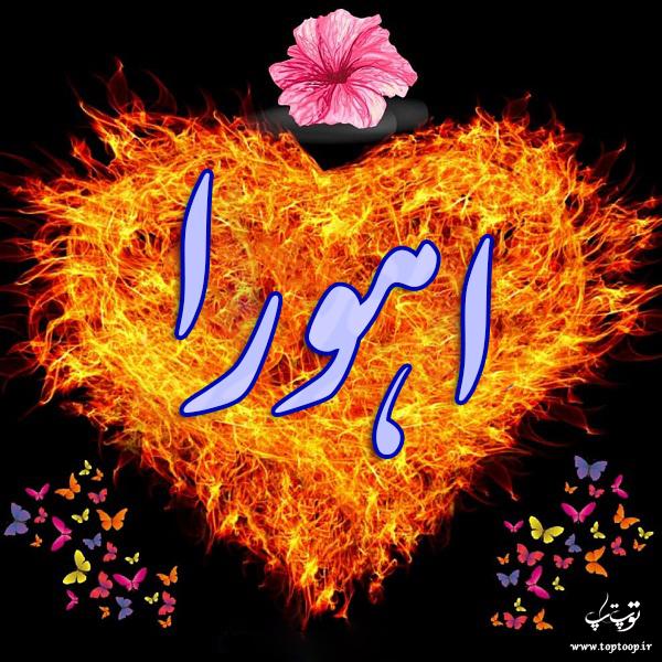 عکس نوشته قلب آتشین اسم اهورا