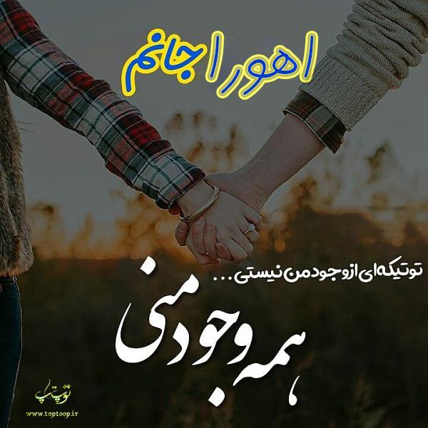 عکس نوشته پروفایل اسم اهورا