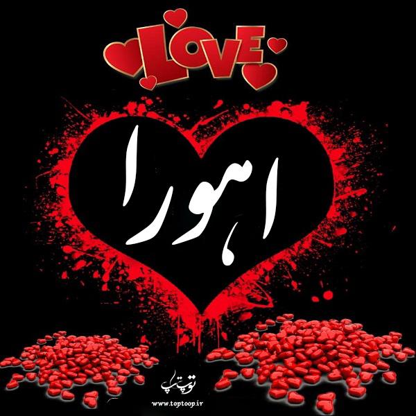 عکس نوشته قلب اسم اهورا