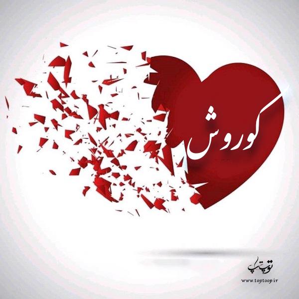 عکس نوشته قلب اسم کوروش