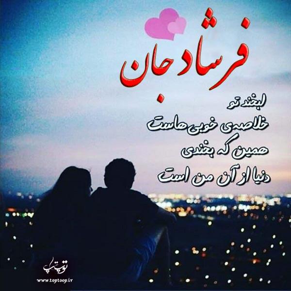 عکس اسم فرشاد عاشقانه
