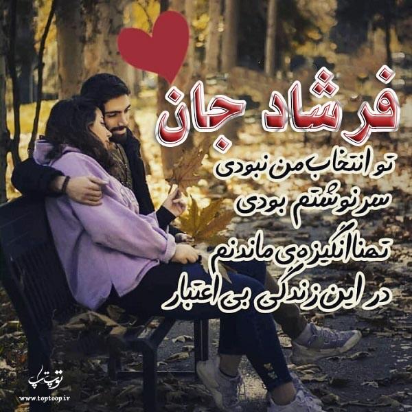 عکس نوشته فرشاد دوست دارم