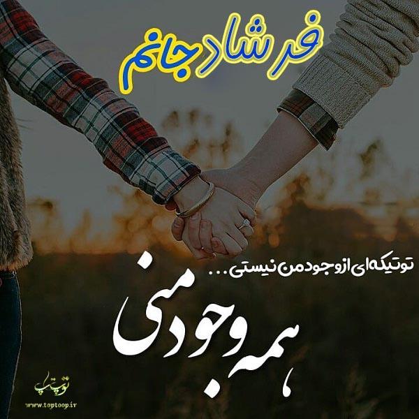 تصاویر عاشقانه اسم فرشاد